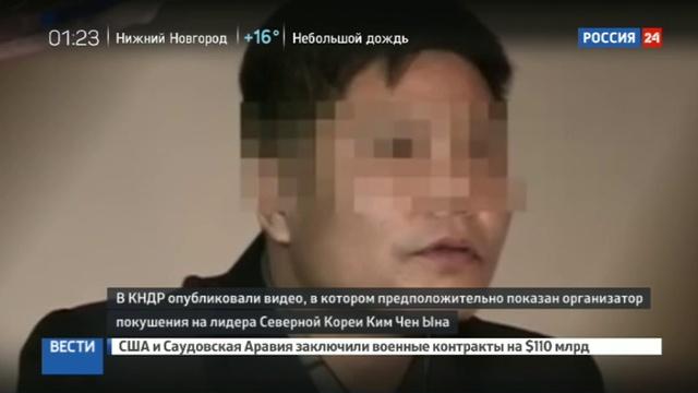 Новости на Россия 24 • В КНДР опубликовали фильм про организатора покушения на Ким Чен Ына