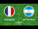 Франция Аргентина Счет 4 3 Лучшие моменты Чемпионат мира по футболу FIFA 2018 в России™