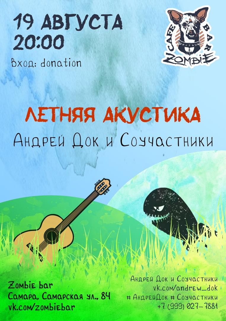 Афиша Самара 19.08 Андрей Док и Соучастники - Летняя акустика