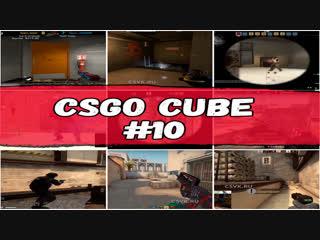 CSGO CUBE #10 [Нарезка, Приколы, Фэйлы, Смешные моменты и Т.д.] #CSGO