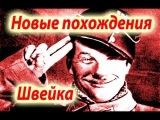 Советское кино про войну. Комедия