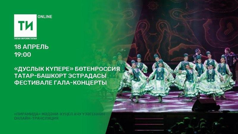 Дуслык күпере Бөтенроссия татар башкорт эстрадасы фестивале гала концерты