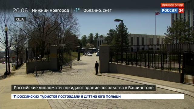 Новости на Россия 24 • Российские дипломаты покинули посольство в Вашингтоне