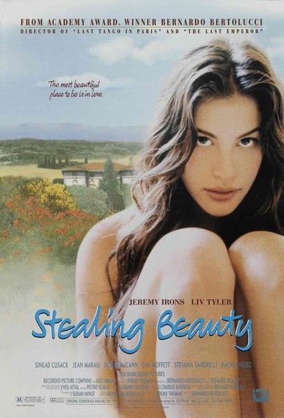 Ускользающая красота (1996)