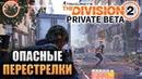 ПЕРЕСТРЕЛКИ (The Division 2 Private Beta) 3