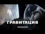 Фантастика: Гравитация