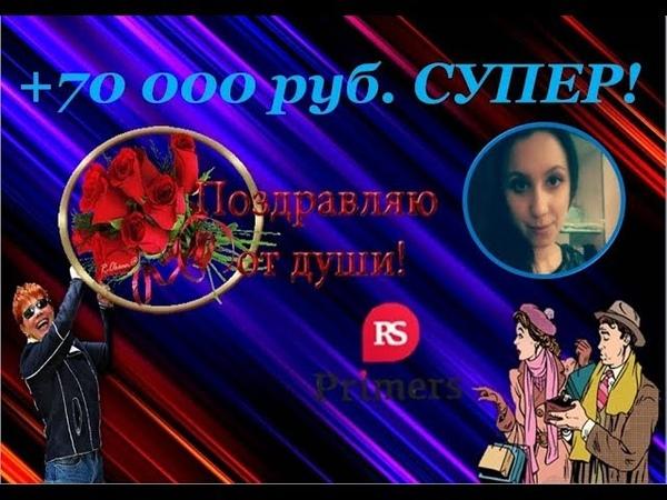 PRIMERS - 05.09.2018 😄👉СНОВА КРУТЫЕ 💰ВЫПЛАТЫ!! 🙌🙌 70 000 руб.