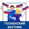 Тосненский вестник | Тосно | Тосненский район