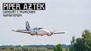 Самолёт с мужским характером. Test-Flight Piper Aztec