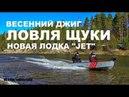 Новая рыболовная лодка с водомётом. Ловля щуки весной. Спиннинг на реке. Рыбалка с лодки 2018.