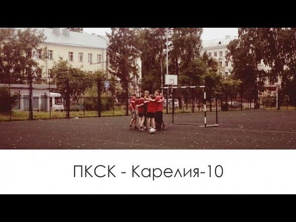 Кадры с первой в истории игры команды | ПКСК - Карелия-10 | 25.07.2013
