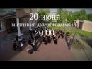 OPEN AIR Закрытие XXIX концертного сезона