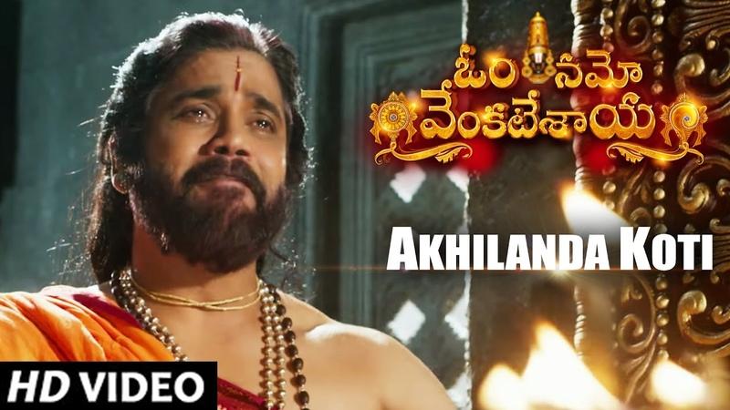 Akhilanda Koti Video Song Om Namo Venkatesaya Nagarjuna Anushka Shetty M M Keeravaani