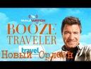 Горячительные путешествия. Новый Орлеан | Booze Traveler. Dead in New Orleans с1 э12