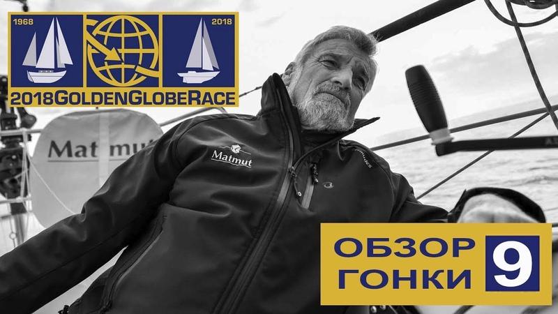 GGR - 2018. Обзор №9. Jean-Luc van den Heede (73) прошёл мыс Горн а Зарецкий идёт в Австралию...