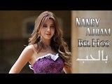 Nancy Ajram - Bel Hob (Exclusive Music Video 2018)