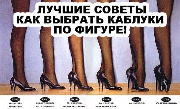 Идеально подобранные туфли не только улучшают форму ног!  ДЛЯ НАЧАЛА НАЙДЕМ СЕБЯ.