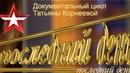 Последний день Ольга Аросева