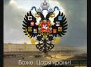 «Боже, Царя храни!» — государственный гимн Российской Империи с 1833 по 1917 годы.