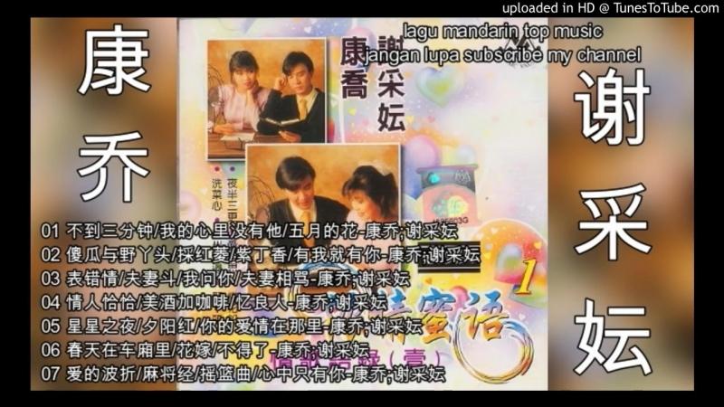 Lagu mandarin masa lalu-Kang Qiao Xie Cai yun-康乔;谢采妘-part 2