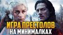 ТРЕШ-ОБЗОР Дракула Игра Престолов на Минималках