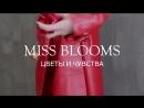 Missblooms Цветы и чувства