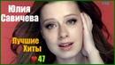 Юлия Савичева. Лучшие хиты