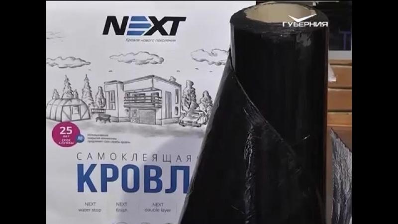 Герметекс в выпуске программы АГРОКУРЬЕР на АГРОФОРУМЕ 2018