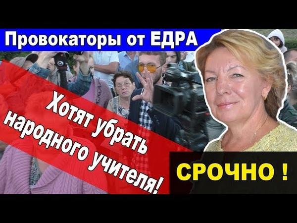 Провокаторы от ЕДРА хотят убрать народного учителя! СРОЧНО!