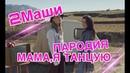 2Маши МАМА, Я ТАНЦУЮ - Пародия от выпускников📖