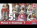 НОВАЯ серия Маша и медведь 5. Обзор и распаковка киндеров