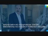 Бизнесмен из Хабаровска