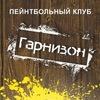 Пейнтбол и лазертаг клуб Гарнизон, Всеволожск