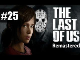 Прохождение The Last Of Us Remastered [PS4] - Ч. 25 - Огонь, вода и долбанный автобус