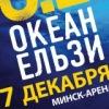 ►ОКЕАН ЕЛЬЗИ - БЕЛАРУСЬ◄ 7 снежня - Мінск-Арэна