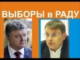 Евгений Фёдоров про ВЫБОРЫ в РАДУ на УКРАИНЕ (итоги)