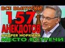 157 Анекдотов ведущего Место встречи Андрей Норкин