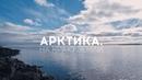Арктика. На краю Земли