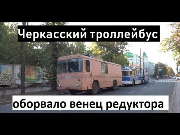 Троллейбус в Черкассах Оборвало венец левого бортового редуктора ЗиУ 683Б № 2002