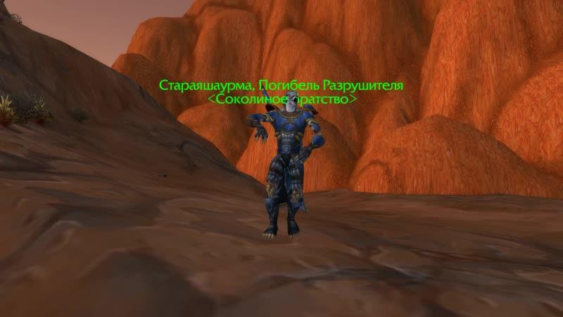 World Of Warcraft бдк))