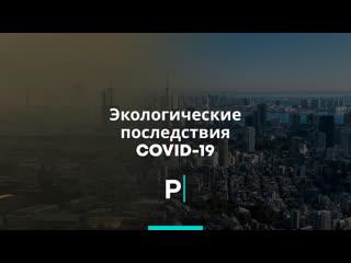 Экологические последствия COVID-19