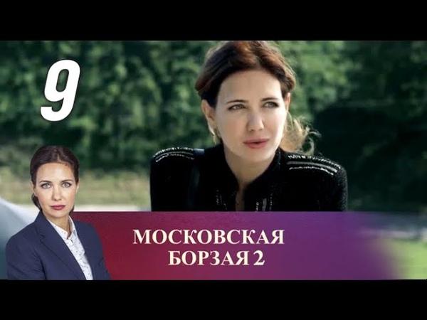 Московская борзая 2 сезон 9 серия (2018) Детектив @ Русские сериалы