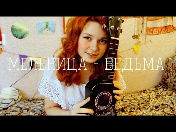 Мельница - Ведьма разбор на укулеле cover