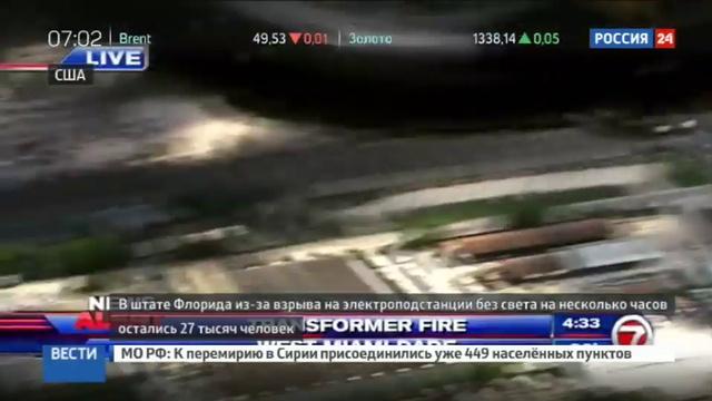 Новости на Россия 24 • Взрыв на подстанции во Флориде оставил без света 10 тысяч человек