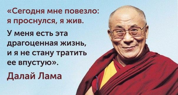 15 уроков жизни от Далай-ламы: ↪ Говорите это себе каждый день.
