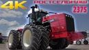 Трактор РОСТСЕЛЬМАШ 2375 - сделано в РОССИИ!