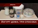 Йогурт В Домашних Условиях В Йогуртнице В мультиварке В Термосе Из Активии Закваски Vivo