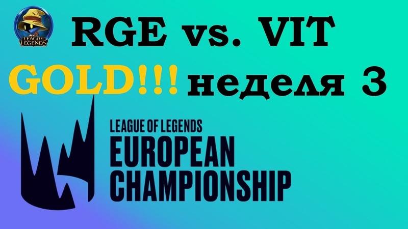 RGE vs. VIT Must See Week 3 LEC 2019 Чемпионат Европы LCS EU Rogue против Vitality