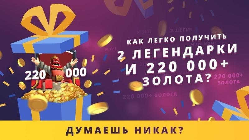 AuRuM TV КАК ЛЕГКО ПОЛУЧИТЬ 2 ЛЕГЕНДАРКИ И 220К ЗОЛОТА _ CLASH ROYALE