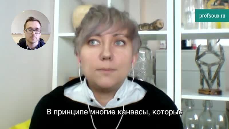 Интервью с Тамарой Кулинклович для ProfsoUX 19
